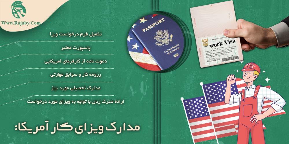 مدارک ویزای کار آمریکا