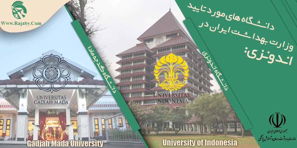 دانشگاه های مورد تایید وزارت بهداشت ایران در اندونزی