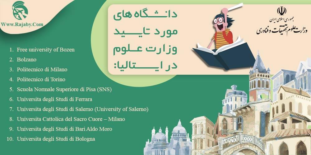 دانشگاه های مورد تایید وزارت علوم در ایتالیا
