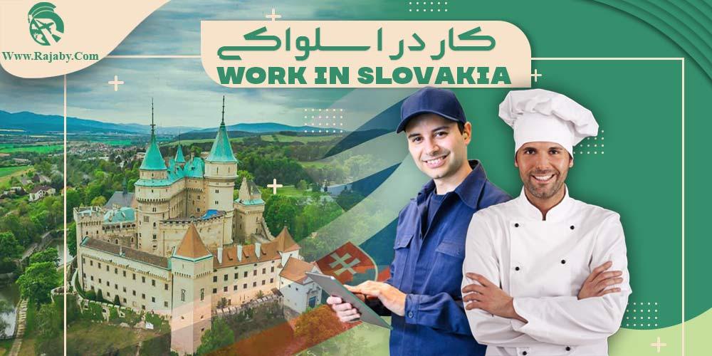 کار در اسلواکی