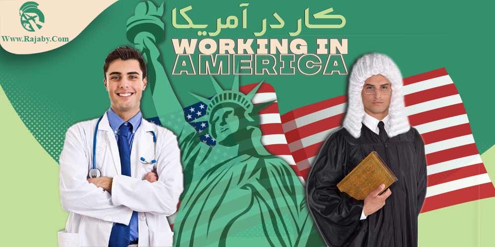 کار در آمریکا