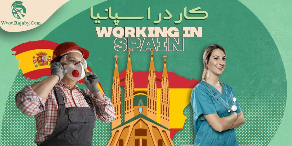 کار در اسپانیا
