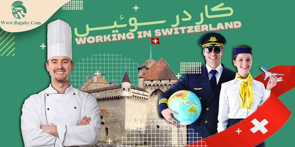 کار در سوئیس