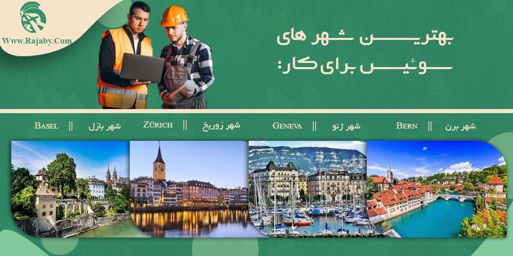 بهترین شهر های سوئیس برای کار