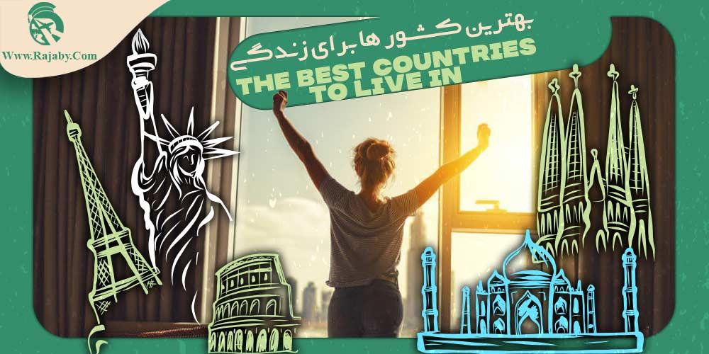 بهترین کشورها برای زندگی