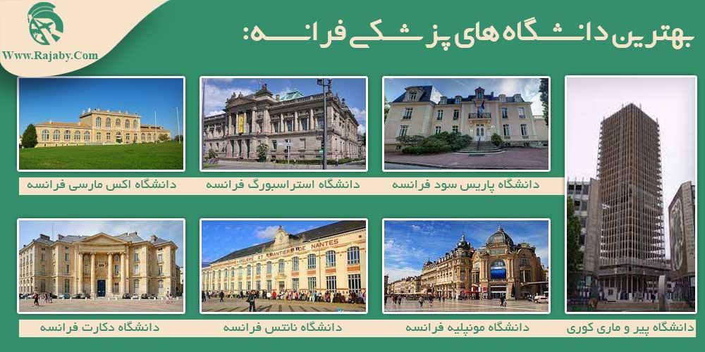 بهترین دانشگاه های پزشکی فرانسه