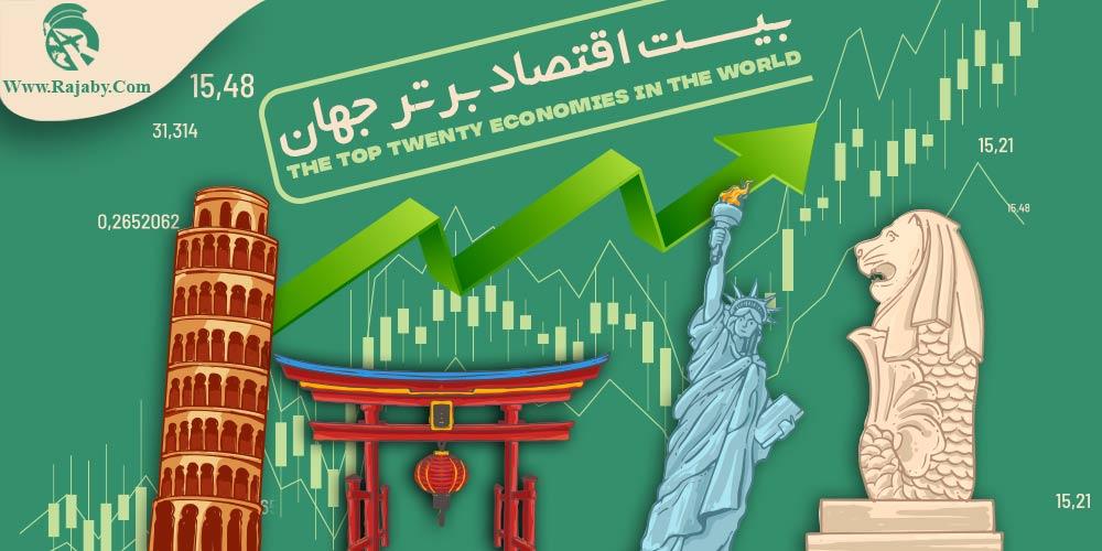 ۲۰ اقتصاد برتر جهان