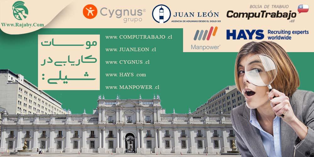 موسسات کاریابی در شیلی