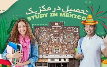 تحصیل در مکزیک