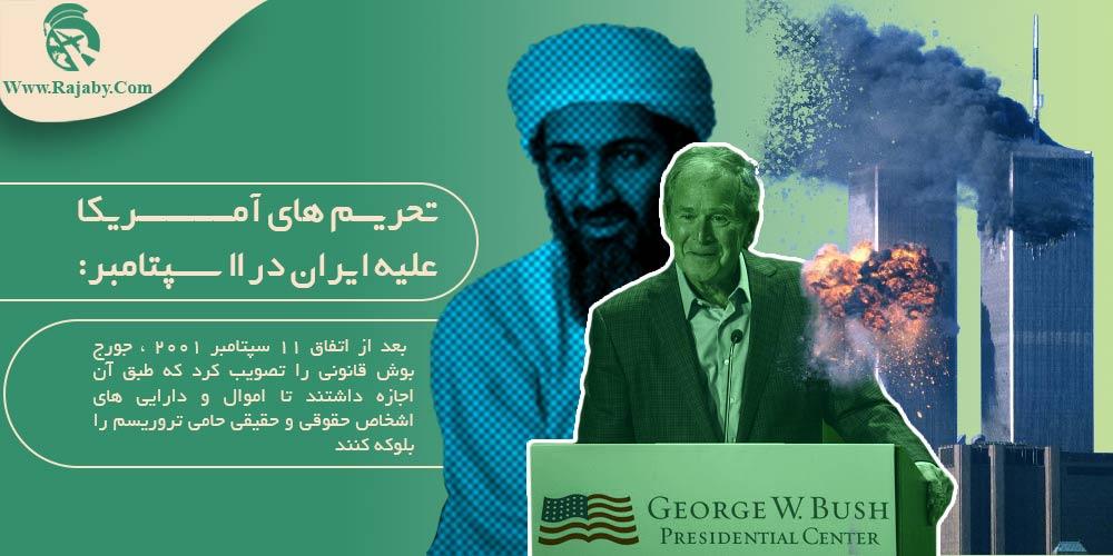 تحريم هاي آمريكا عليه ايران در ۱۱ سپتامبر