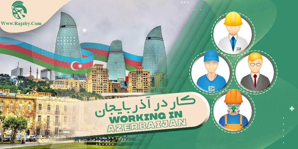 کار در آذربایجان