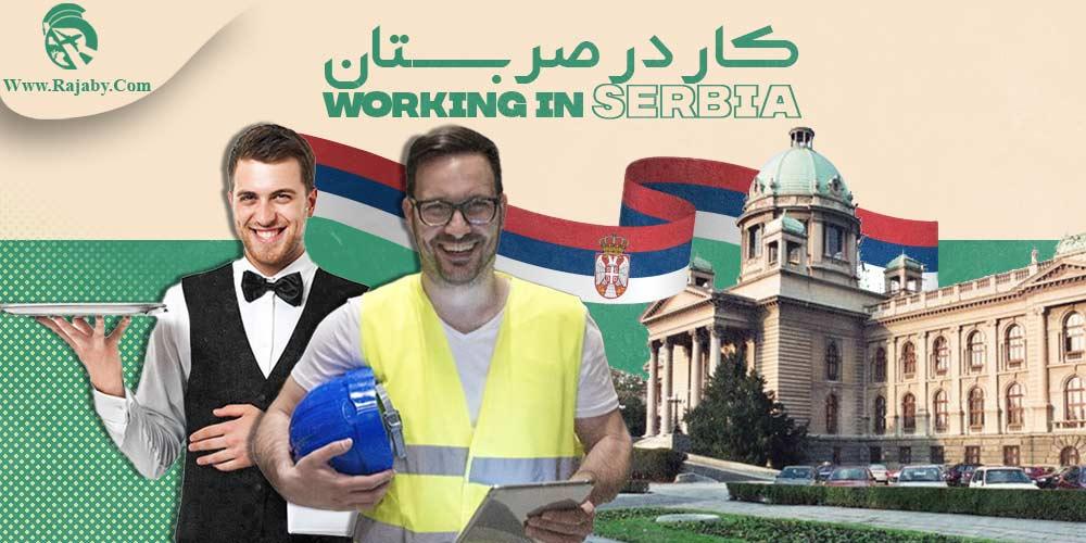کار در صربستان