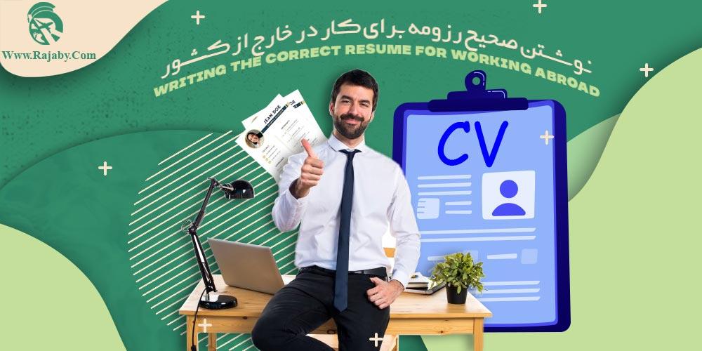 نوشتن صحیح رزومه برای کار در خارج از کشور