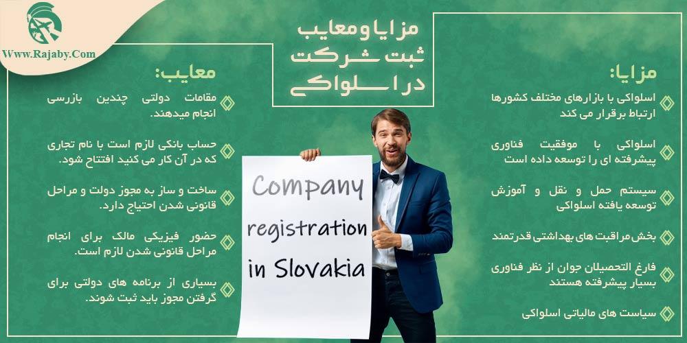 مزایا و معایب ثبت شرکت در اسلواکی