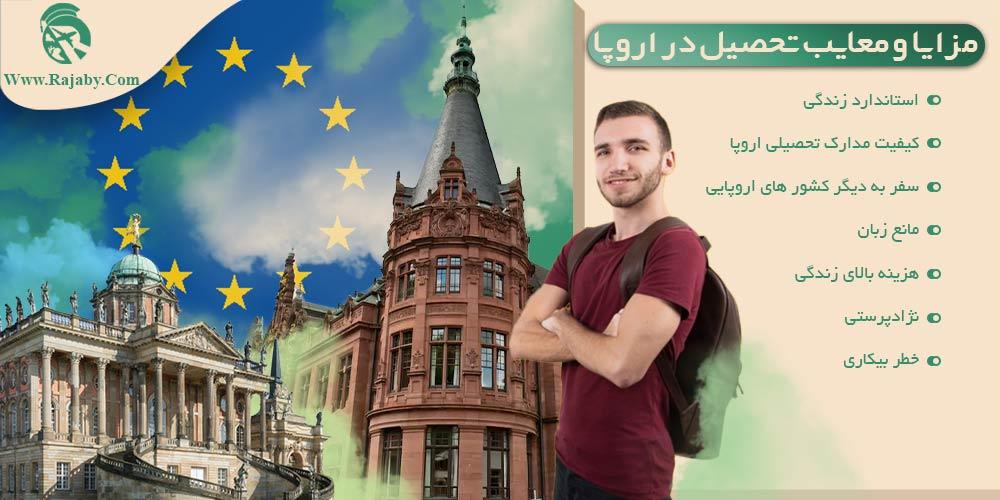 مزایا و معایب تحصیل در اروپا