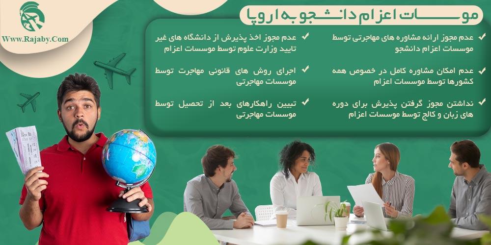 موسسات اعزام دانشجو به اروپا