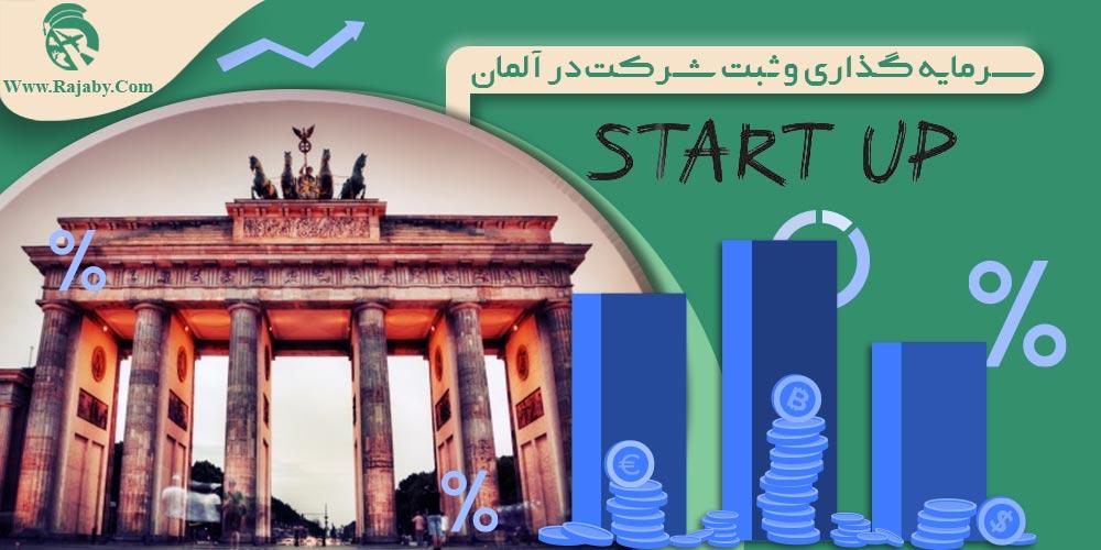 سرمایه گذاری و ثبت شرکت در آلمان