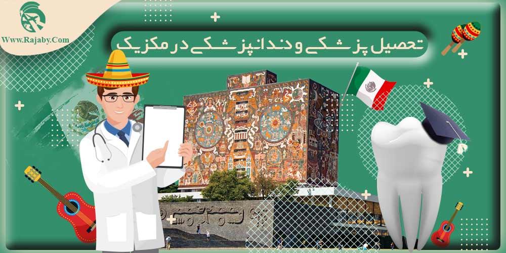 تحصیل پزشکی و دندانپزشکی در مکزیک