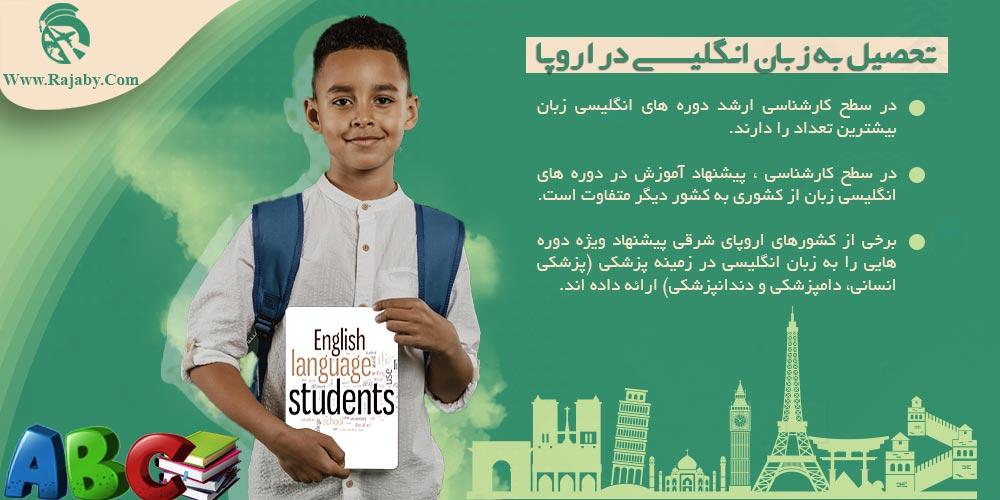 تحصیل به زبان انگلیسی در اروپا