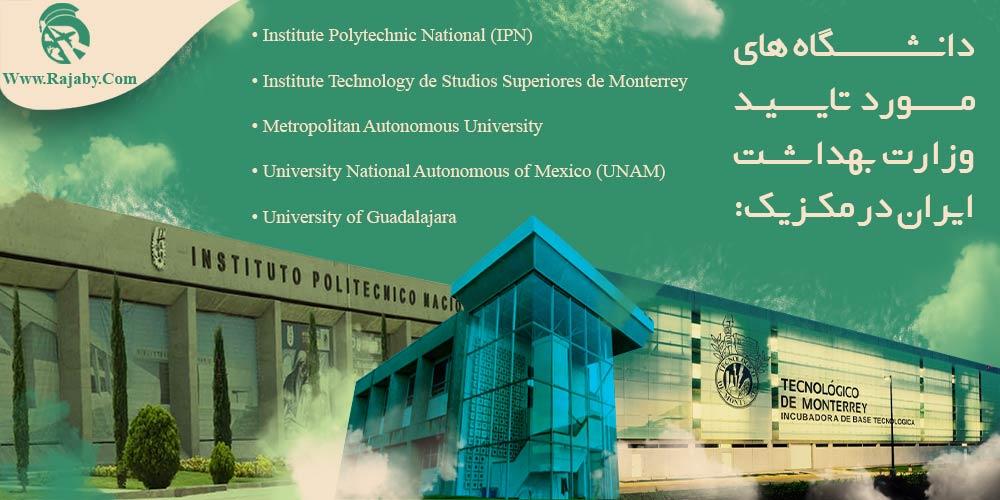 دانشگاه های مورد تایید وزارت بهداشت ایران در مکزیک