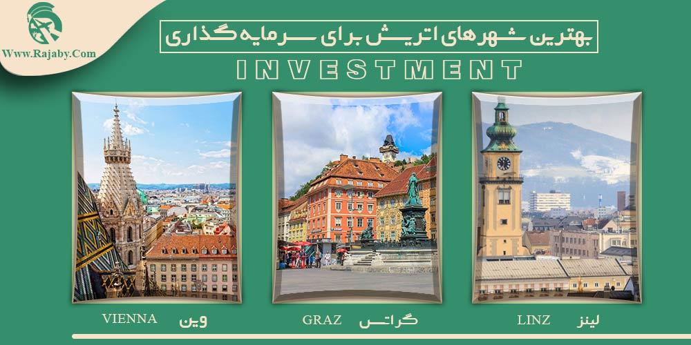 بهترین شهرهای اتریش برای سرمایه گذاری