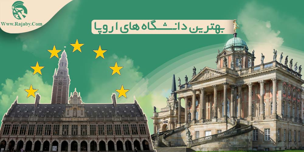 لیست ۱۰ تایی بهترین دانشگاه های اروپا