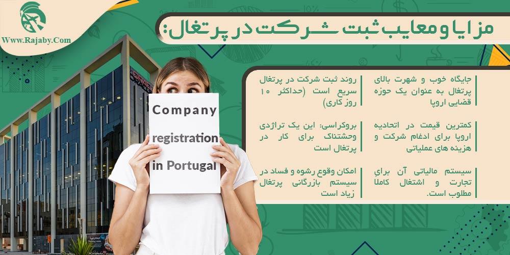 مزایا و معایب ثبت شرکت در پرتغال