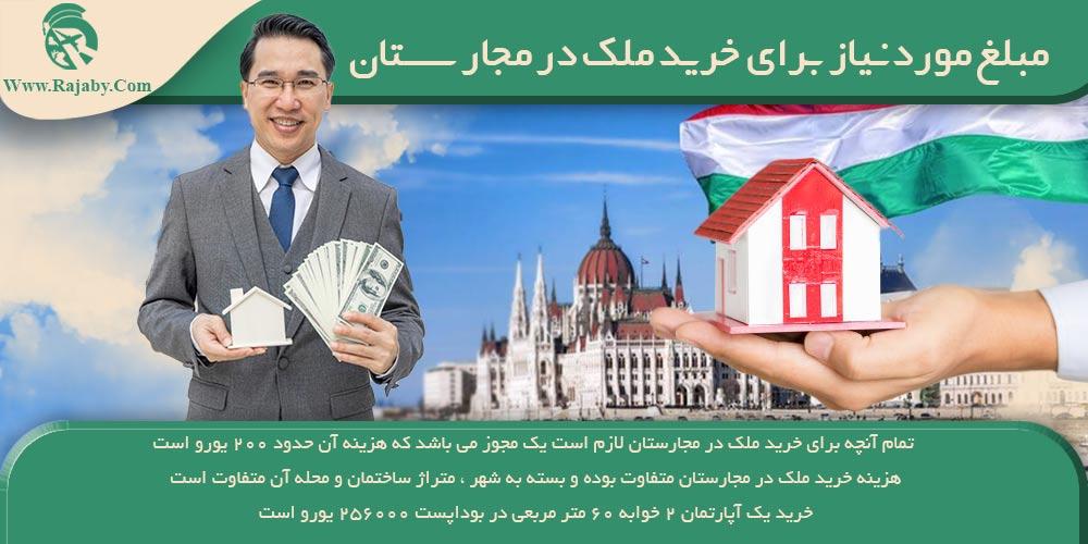 مبلغ مورد نیاز برای خرید ملک در مجارستان