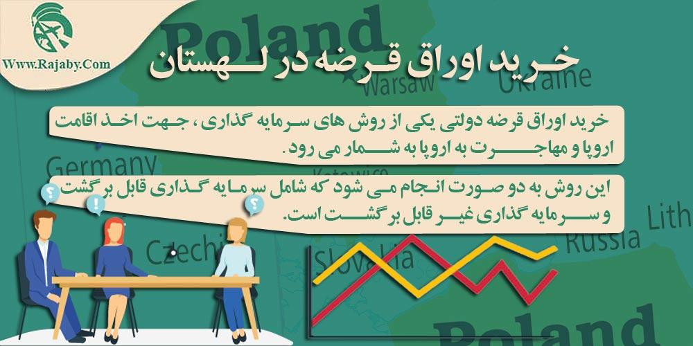 خرید اوراق قرضه در لهستان