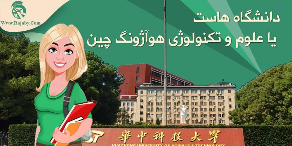 دانشگاه هاست یا علوم و تکنولوژی هوآژونگ چین