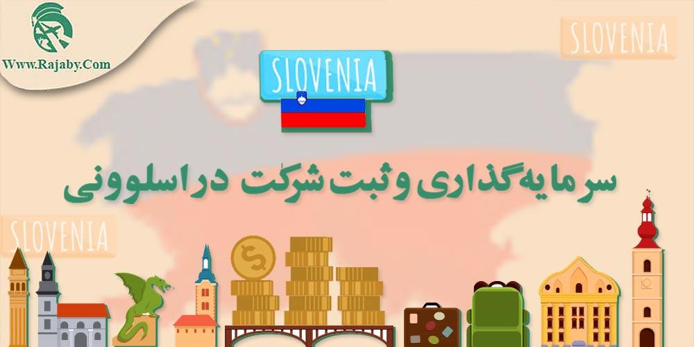سرمایه گذاری و ثبت شرکت در اسلوونی