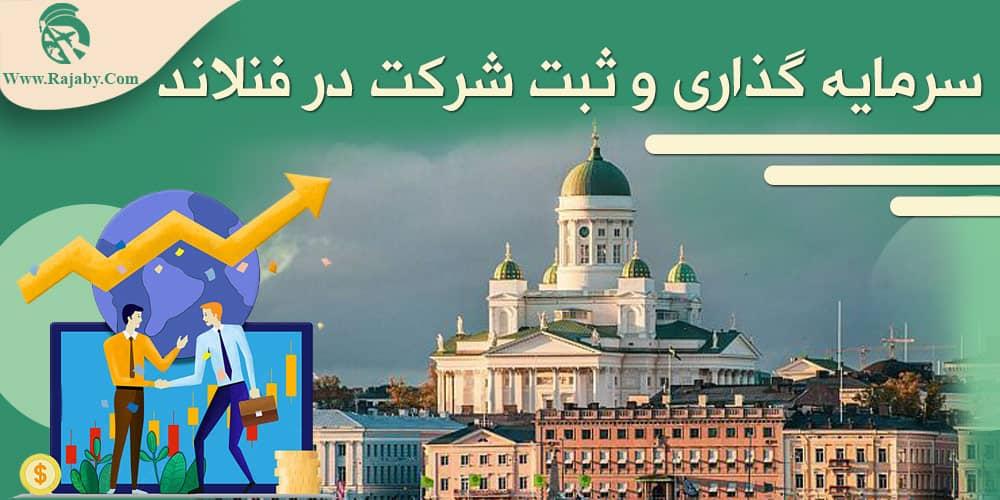 سرمایه گذاری و ثبت شرکت در فنلاند