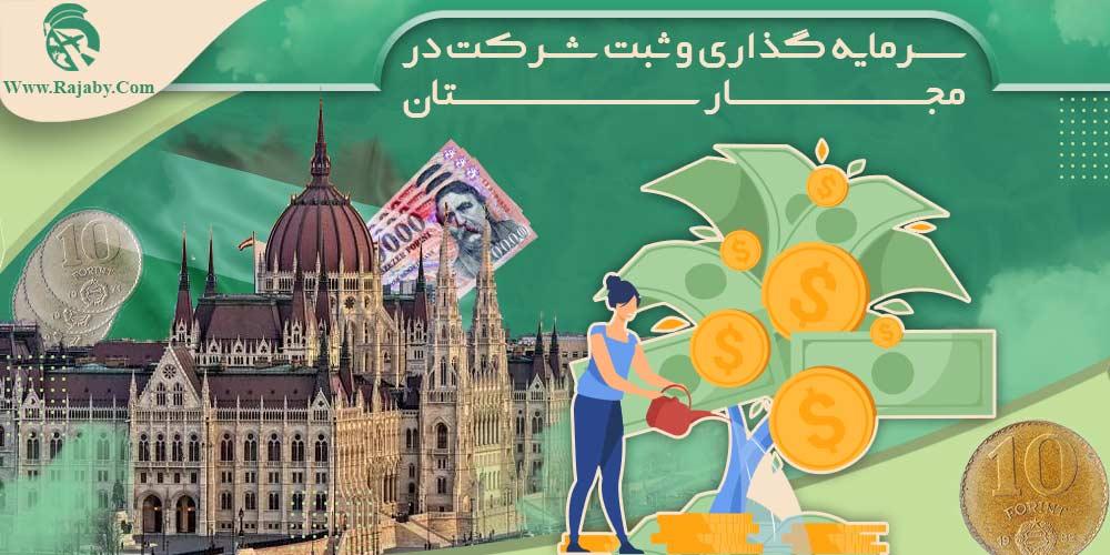 سرمایه گذاری و ثبت شرکت در مجارستان