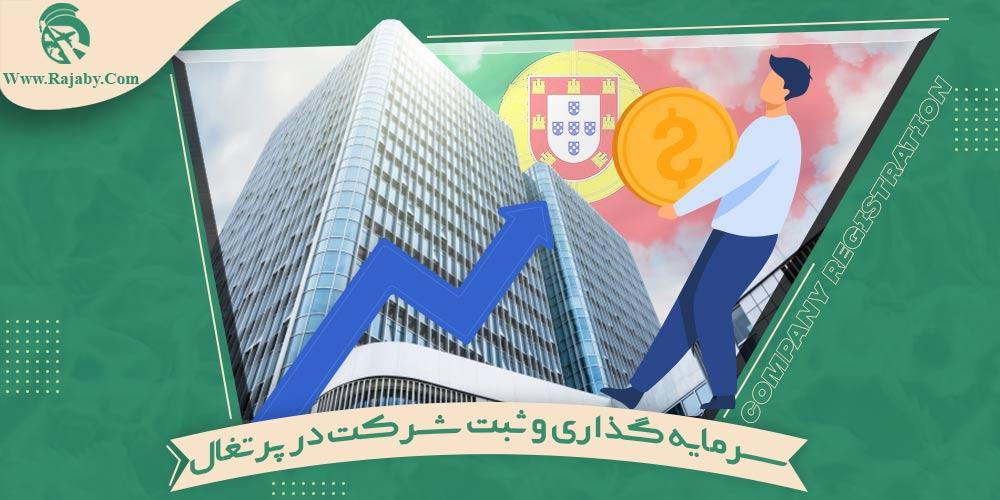 سرمایه گذاری و ثبت شرکت در پرتغال