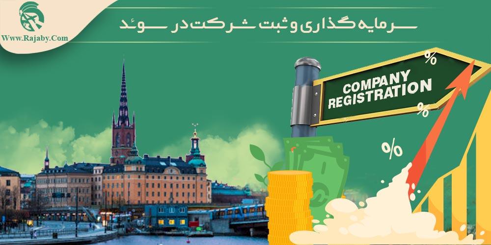 سرمایه گذاری و ثبت شرکت در سوئد