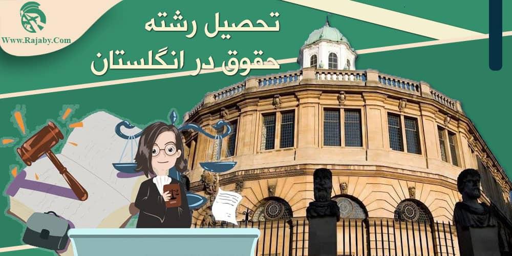 تحصیل رشته حقوق در انگلستان