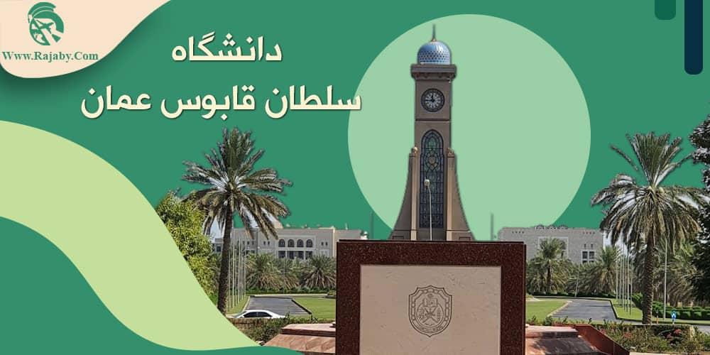 دانشگاه پزشکی سلطان قابوس عمان