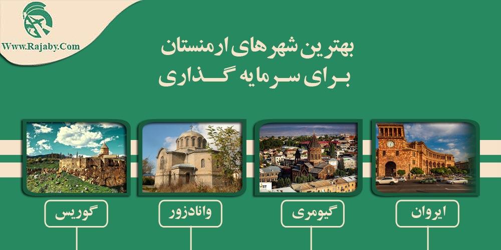 بهترین شهرهای ارمنستان برای سرمایه گذاری