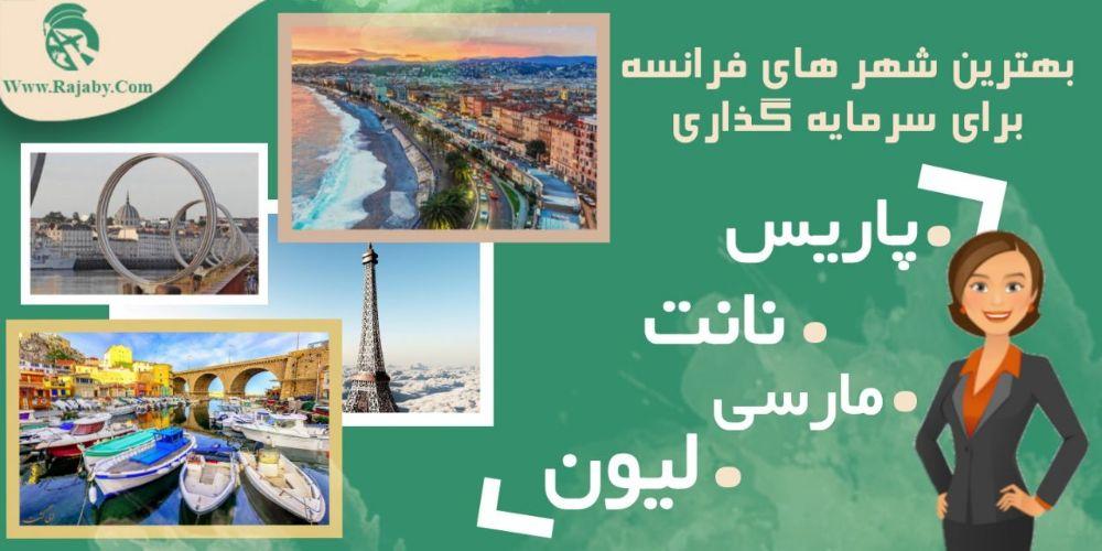 بهترین شهر های فرانسه برای سرمایه گذاری