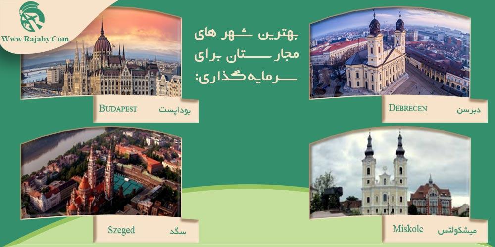 بهترین شهر های مجارستان برای سرمایه گذاری