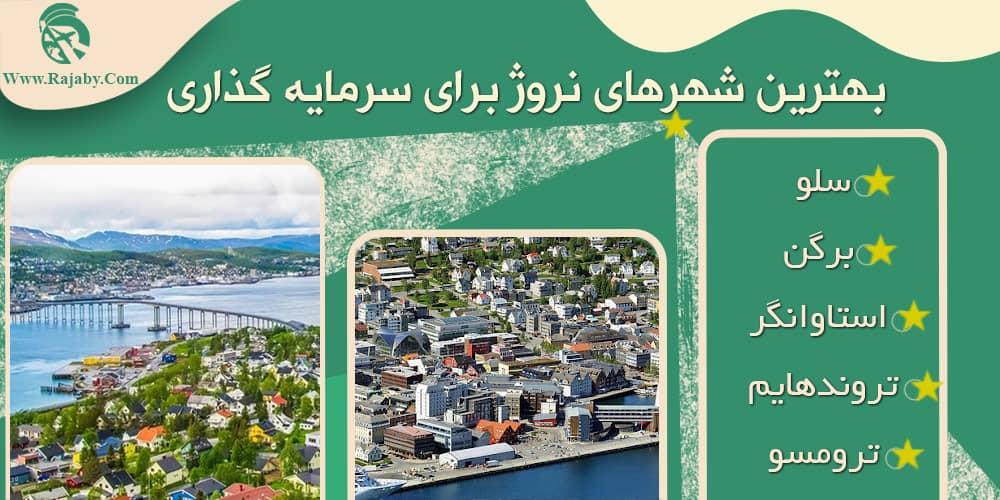 بهترین شهرهای نروژ برای سرمایه گذاری