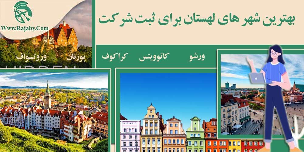 بهترین شهر های لهستان برای ثبت شرکت