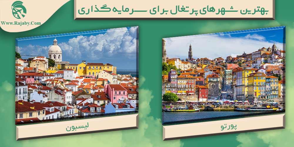 بهترین شهرهای پرتغال برای سرمایه گذاری