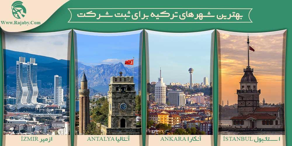 بهترین شهرهای ترکیه برای ثبت شرکت