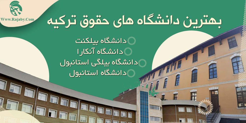 بهترین دانشگاه های حقوق ترکیه