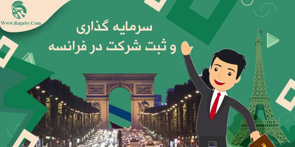 سرمایه گذاری و ثبت شرکت در فرانسه