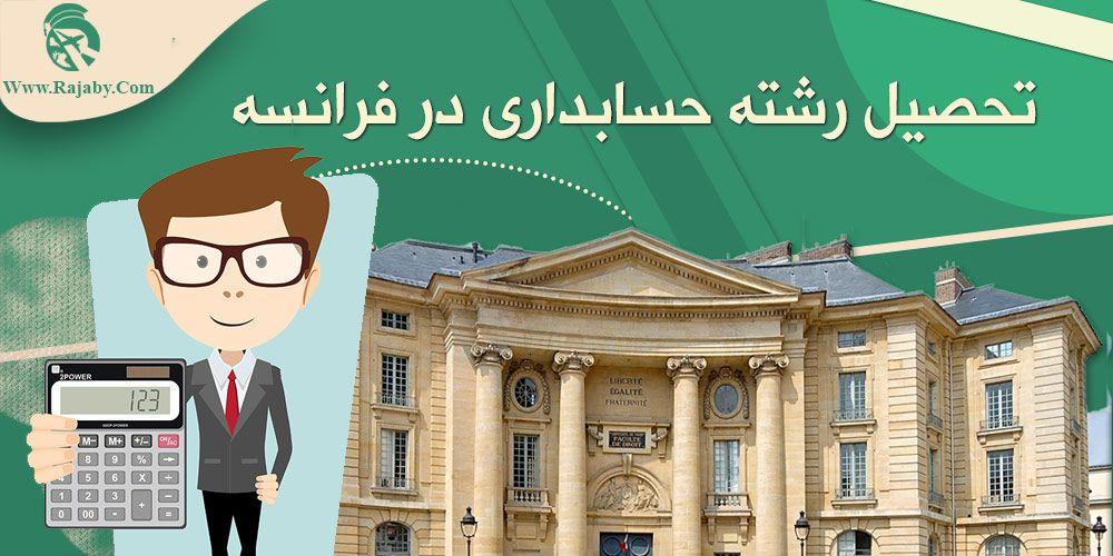 تحصیل رشته حسابداری در فرانسه