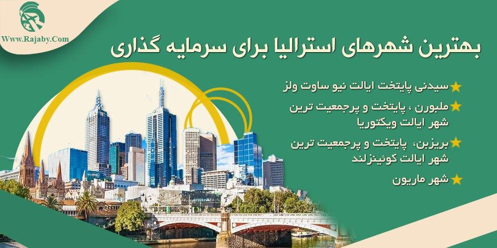 بهترین شهرهای استرالیا برای سرمایه گذاری