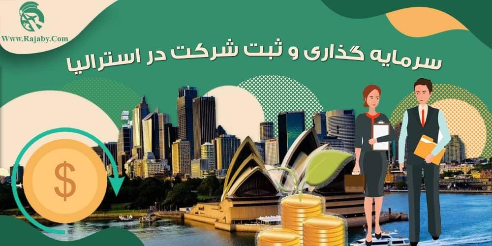 سرمایه گذاری و ثبت شرکت در استرالیا