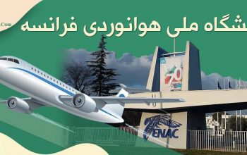 دانشگاه ملی هوانوردی فرانسه